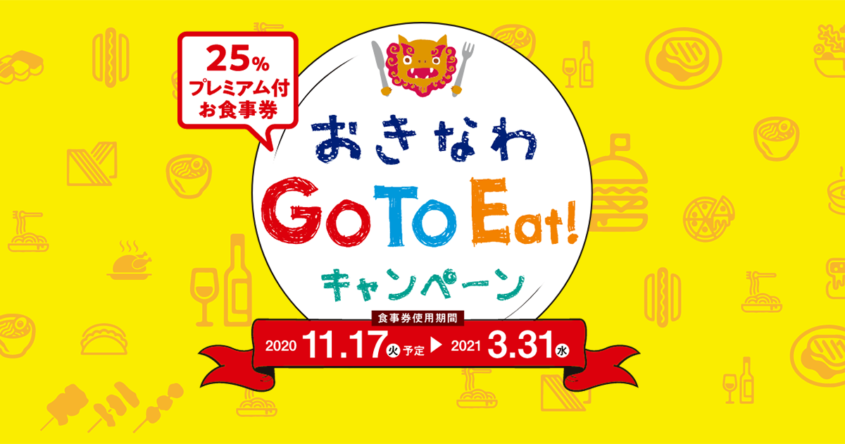 Eat クーポン to go